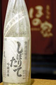 廣木 しぼりたて無濾過純米吟醸 生原酒