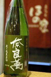 奈良萬 純米吟醸中垂れ 無濾過生原酒