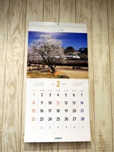JR東日本カレンダー