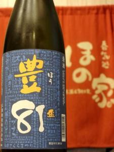 豊盃 豊81 低精白米酒