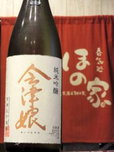 会津娘 純米吟醸 短稈渡船