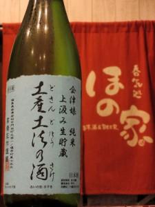 土産土法の酒 純米上汲み 生貯蔵原酒