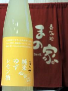 純米ゆずレモン酒