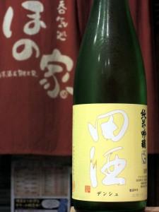 田酒 「白」純米吟醸 瓶火入れ