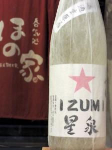 ほしいずみ 純米吟醸 無濾過生原酒