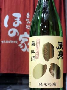 辰泉 純米吟醸 美山錦