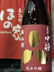 会津中将 純米吟醸 美山錦