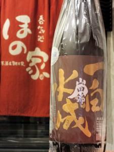 一白水成 純米吟醸 山田錦