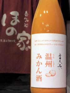 富久長 温州みかん酒