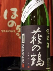 萩の鶴 手造り純米 盃繋~復興支援酒
