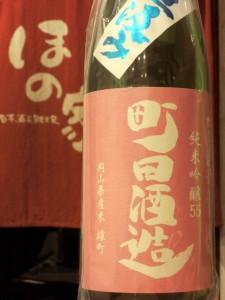 町田酒造 純米吟醸 雄町 直汲み
