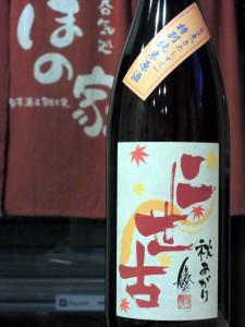 二世古 秋あがり 特別純米酒