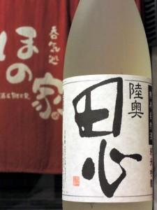 陸奥田心 純米吟醸 契約栽培米仕込み 無為自然酒