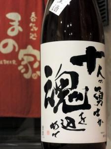 十魂 純米吟醸酒 十人の勇士が魂を込めて