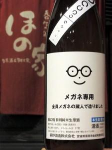 萩の鶴 メガネ専用 特別純米生原酒