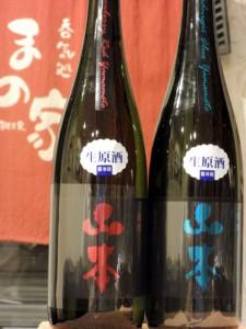 山本MB/SR 生原酒