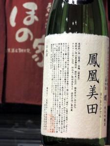 鳳凰美田 『温め酒 燗』 きもと仕込 純米吟醸