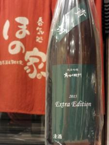 角右衛門 責切 純米吟醸 2015 Extra Edition