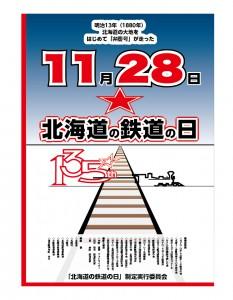 北海道の鉄道の日