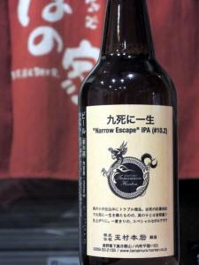 志賀高原ビール 九死に一生