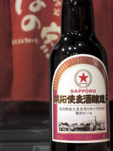 開拓使ビール 富良野贅沢ビール