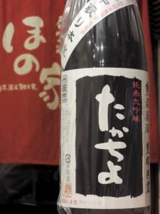 たかちよ 限定醸造 中取り純米大吟醸 本生 偏平精米 無濾過生原酒