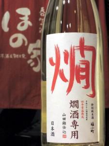 福小町 特別純米酒 四年常温熟成 燗酒専用