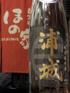 浦城 純米吟醸 無濾過生原酒