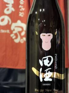 田酒 干支ボトル