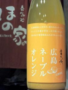 富久長 広島ネーブルオレンジ