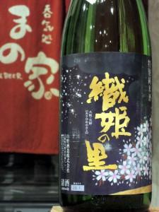 織姫の里 特別純米無濾過生原酒 しぼりたて