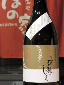 瑞穂のしずく 特別純米 中汲み無濾生原酒