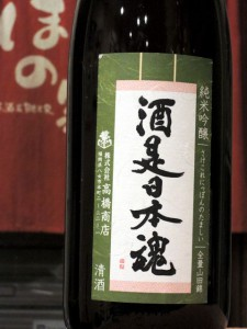 繁枡 純米吟醸 酒是日本魂