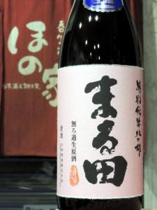 北の錦 まる田 特別純米無濾過生酒 (ピン丸)