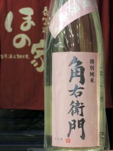 角右衛門 特別純米生酒 直汲み