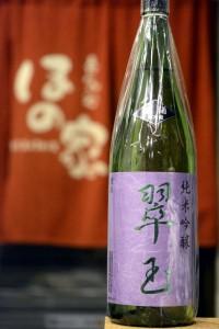翠玉 純米吟醸 無濾過生酒