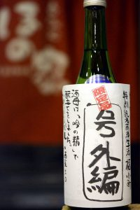 福小町 特純生原酒 号外編