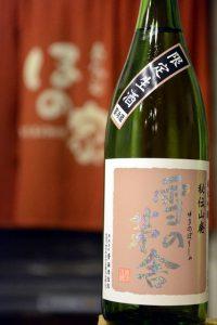雪の茅舎 秘伝山廃 純米吟醸 限定生酒