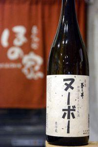 菊乃井 ヌーボー新酒しぼりたて生酒