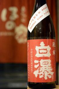 白瀑 純米酒 赤ラベル