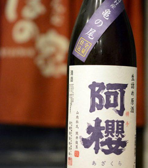 阿櫻 生詰め原酒 亀の尾スペシャル 本生バージョン