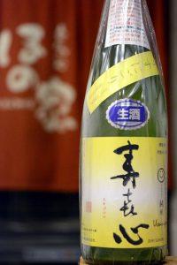 寿喜心 純米生酒 にこまる
