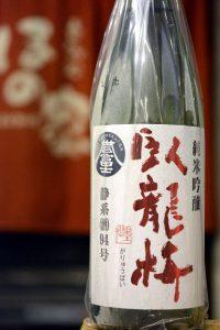 臥龍梅 純米吟醸 無濾過生貯原酒 静系(酒)94号