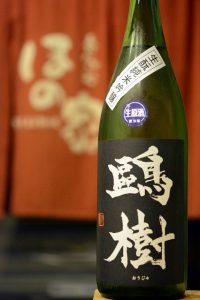 鴎樹 生もと純米吟醸無濾過生原酒