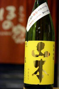 山本 山廃 純米吟醸 (黄山本)