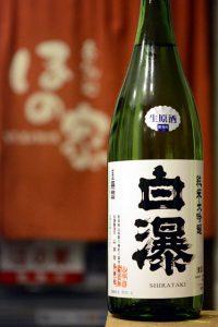 白瀑 純米大吟醸 生原酒