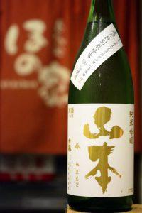 山本 純米吟醸 蔵元特別栽培米 (白山本)