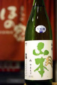 山本 和韻 純米吟醸生原酒