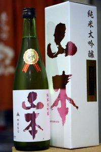 山本 プレミアム金賞受賞酒 純米大吟醸