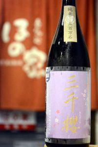 三千櫻 純米 五百万石 袋吊り 生原酒